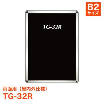 ポスターフレーム TG-32R 両面用 [サイズ B2] タンバーグリップ