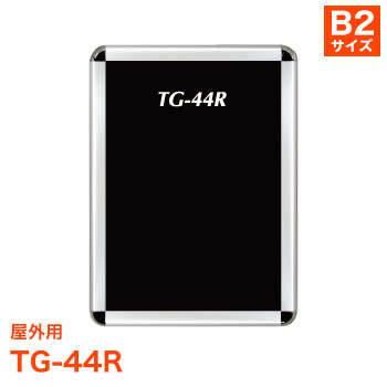 ポスターフレーム TG-44R 屋外用 [サイズ B2] タンバーグリップ