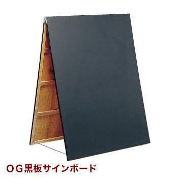 イーゼル OG黒板サインボード【代引き不可】