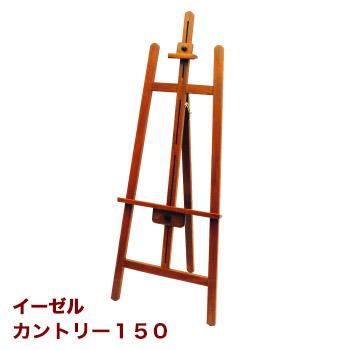 イーゼル カントリー150【代引き不可】