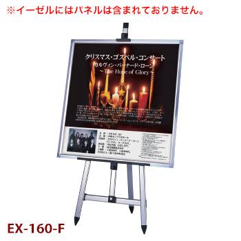 カラーイーゼル EX-160【代引き不可】