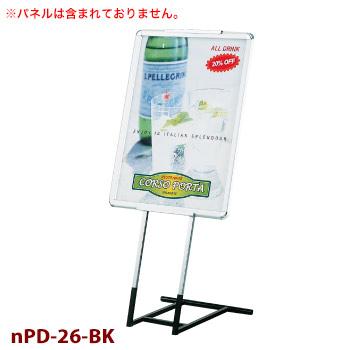 パネルスタンド nPD-26-BK【代引き不可】