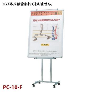 パネルスタンド PC-10-F【代引き不可】