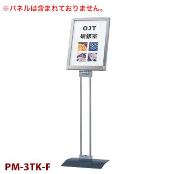 パネルスタンド PM-3TK