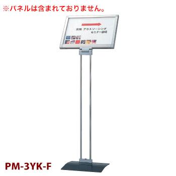 パネルスタンド PM-3YK