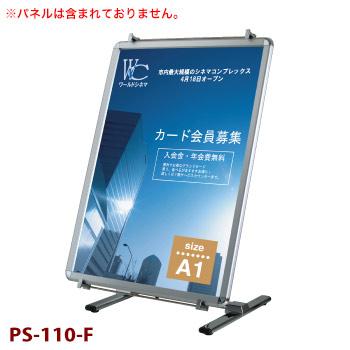 パネルスタンド PS-110【代引き不可】