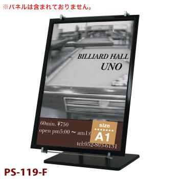 パネルスタンド PS-119【代引き不可】