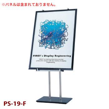 パネルスタンド PS-19-F【代引き不可】