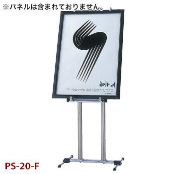 パネルスタンド PS-20-F【代引き不可】