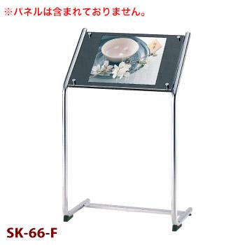 パネルスタンド SK-66【代引き不可】