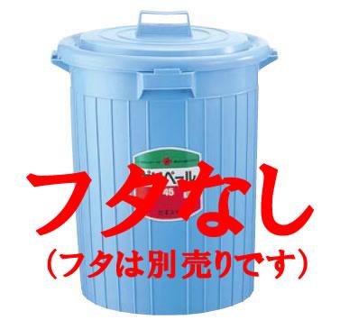 セキスイ ポリペール #120本体のみ【ゴミ箱】【ポリバケツ】【プラスチック容器】【業務用厨房機器厨房用品専門店】