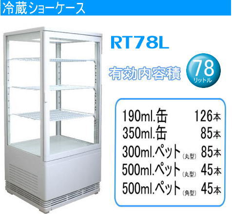 4-Sided glass tabletop refrigerated showcase RT78L