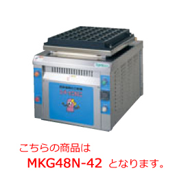 タニコー 自動回転たこ焼器 MKG48N-45【代引き不可】【業務用たこ焼き器】【たこやき器】【タコ焼き器】【自動回転たこ焼器】【電気たこ焼き器】
