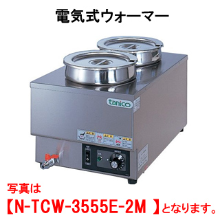 タニコー 電気式ウォーマー 新品未使用正規品 N-TCW-3555E-2M 代引き不可 業務用 卓上型 保温器 スープポット2ヶ チェーフィング 未使用品 湯煎器 スープジャー 縦置き ビュッフェ バイキング