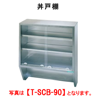 タニコー 丼戸棚 T-SCB-75【代引き不可】【厨房用品】【丼】【食器棚】【置棚】【保管棚】【業務用】
