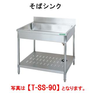 タニコー そばシンク T-SS-60【代引き不可】【厨房用品】【ソバ】【流し】【業務用シンク】【ステンレスシンク】【そば洗い場】