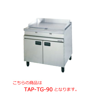タニコー ガスグリドル TAP-TG-90【代引き不可】【業務用】【ガスグリドル】【グリドル】【鉄板焼き】【焼き物器】