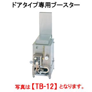 タニコー ドアタイプ専用ブースター TB-12【代引き不可】【業務用】【洗浄機】【食洗機】【ガス】
