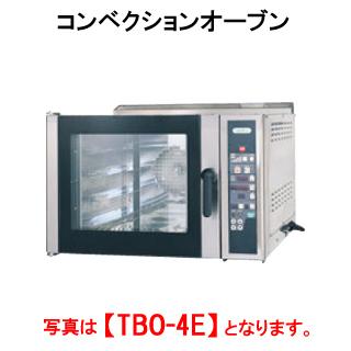 タニコー コンベクションオーブン TBO-4E【代引き不可】【業務用 オーブン】【熱風オーブン】【温風オーブン】