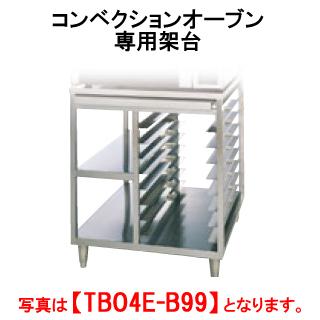 タニコー 専用架台 TBO4E-B99【代引き不可】【ラック】【置台】【台下収納】【天板ラック】【展板収納】