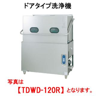 タニコー ドアタイプ洗浄機 ブースター別タイプ(扉窓有り) TDWD-120【代引き不可】【業務用】【食器洗浄器】【台下】【食洗機】