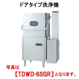 タニコー ドアタイプ洗浄機 ガス式 TDWD-6SG【代引き不可】【業務用】【食器洗浄器】【台下】【ガス食洗機】【ブースター】