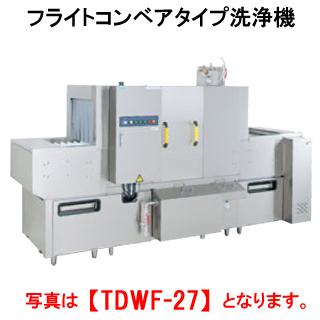 タニコー フライトコンベアタイプ洗浄機 TDWF-27【代引き不可】【業務用】【大型厨房機器】【食器洗浄器】【コンベア】【食洗機】【食器流れ洗浄機】