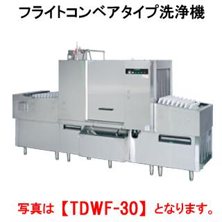 タニコー フライトコンベアタイプ洗浄機 TDWF-30【代引き不可】【業務用】【大型厨房機器】【食器洗浄器】【コンベア】【食洗機】【食器流れ洗浄機】