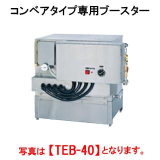 タニコー コンベアタイプ専用ブースター TEB-40【代引き不可】【業務用】【洗浄機】【食洗機】【電気ブースター】