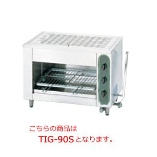 タニコー ガス赤外線グリラー TIG-120S【代引き不可】【業務用】【焼き物機】【魚焼器】【電気グリラー】【赤外線】【上火式】【串焼】