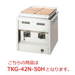 タニコー 自動回転たこ焼器 TKG-42N-(50/60)H【代引き不可】【タコヤキ器】【屋台に】【業務用たこ焼き器】【たこ焼器】