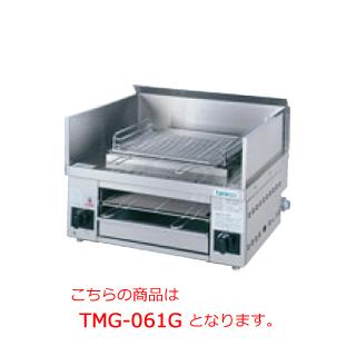 タニコー 万能焼き物器(上下火式) TMG-061G【代引き不可】【業務用焼き物器】【業務用焼物器】【焼き物機】【グリラー】
