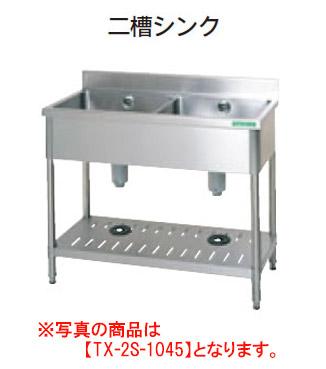 タニコー 二槽シンク TX-2S-1545【代引き不可】【業務用】【業務用シンク】【流し台】【板金物】