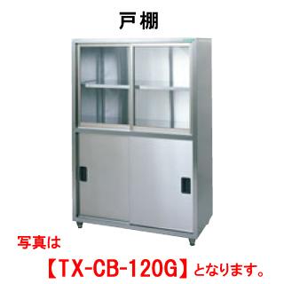 タニコー 戸棚(上段ガラス戸) TX-CB-180G【代引き不可】【業務用】【収納棚】【棚】
