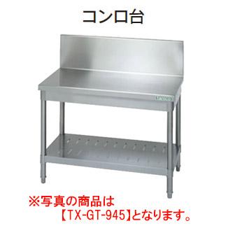タニコー コンロ台 TX-GT-645【業務用】【コンロ置台】