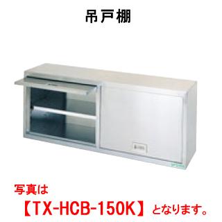 タニコー 吊戸棚(ケンドン式) TX-HCB-120K【代引き不可】【業務用】【吊棚】【キッチン収納】【ウォールシェルフ】【ウォールラック】