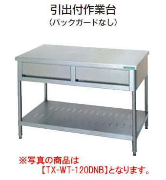 タニコー 引出付作業台(バックガードなし) TX-WT-90DNB【代引き不可】【業務用】【業務用調理台】【調理台】【厨房機器】