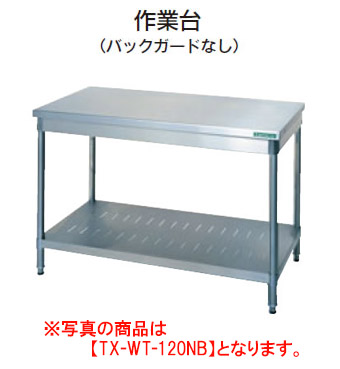 タニコー 作業台(バックガードなし) TX-WT-150NB【代引き不可】【業務用】【業務用調理台】【調理台】【厨房機器】【mark-worktable】