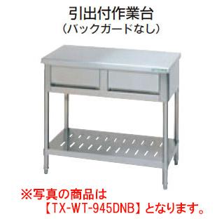 タニコー 引出付作業台(バックガードなし) TX-WT-645DNB【代引き不可】【業務用】【業務用調理台】【調理台】【厨房機器】