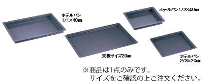 エナメルトレイ 天板サイズ 600×400×20mm【業務用厨房機器厨房用品専門店】