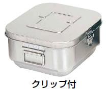 ステンマイルドボックスS 7L SMB-07CM クリップ付【代引き不可】【給食用】【業務用厨房機器厨房用品専門店】