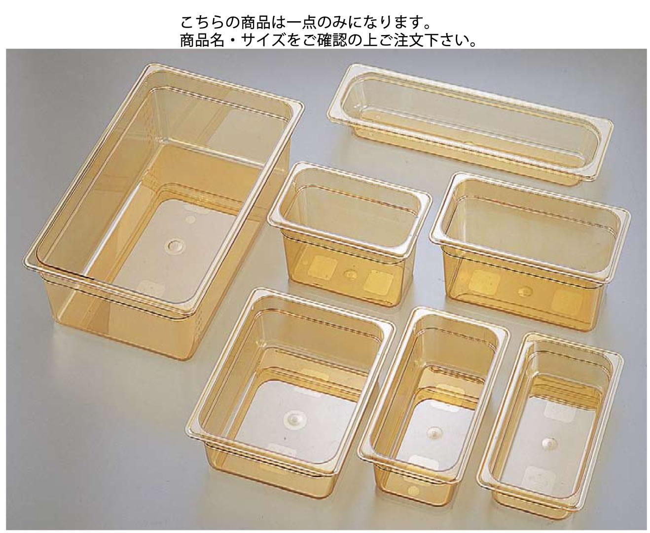 キャンブロ・ホットパン 16HP 1/1 150mm【CAMBRO】【業務用厨房機器厨房用品専門店】