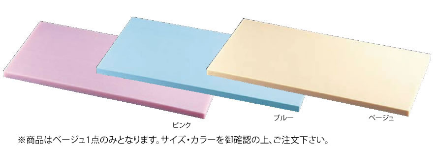 K型オールカラーまな板ベージュ K18 2400×1200×H20mm【代引き不可】【真魚板】【いずれも】【チョッピング・ボード】【業務用厨房機器厨房用品専門店】