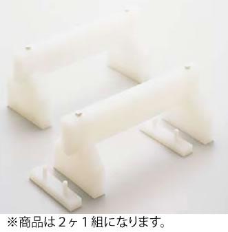 プラスチック高さ調整付まな板用脚 35cm H200mm【舟型シンク】【業務用厨房機器厨房用品専門店】