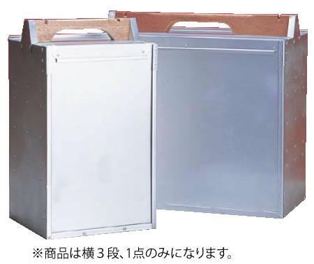 アルミ 出前箱 横3段【岡持ち】【出前】【業務用厨房機器厨房用品専門店】