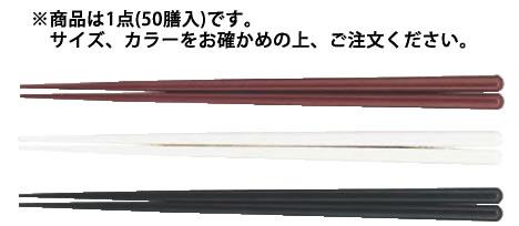 耐熱箸(50膳入) 23cm ブラック【ハシ】【はし】【業務用厨房機器厨房用品専門店】