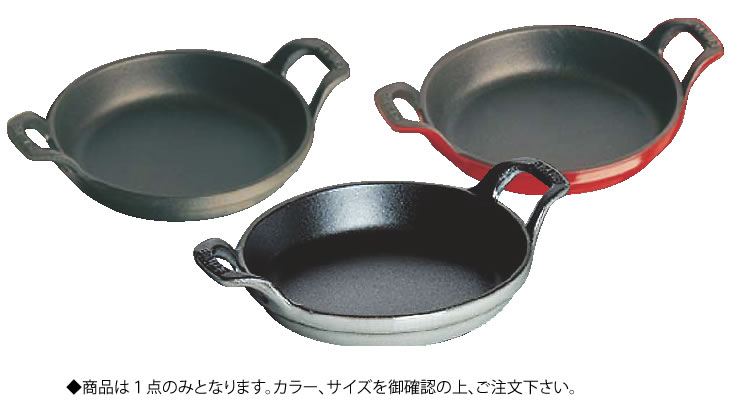 ストウブ 丸型グラタンプレート 1302023 20cm 黒【鉄鋳物】【グラタン皿】【業務用厨房機器厨房用品専門店】