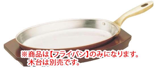 SW銅小判フライパン 26cm【銅フライパン】【業務用厨房機器厨房用品専門店】
