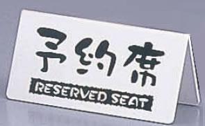 ■お得な10個セット■洋風タイプ予約席 (両面) EYY-1 白【予約札】【業務用厨房機器厨房用品専門店】■お得な10個セット■