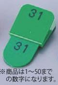 親子札(50ヶセット) KF969 1~50 緑【番号札】【業務用厨房機器厨房用品専門店】